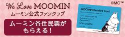 ムーミン公式ファンクラブ We love MOOMIN ムーミン谷住民票がもらえる!